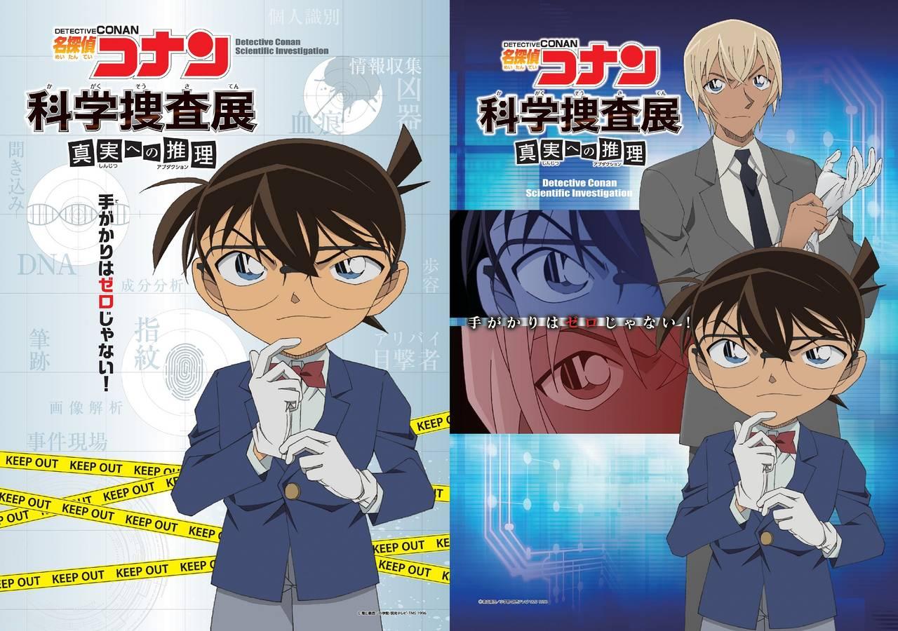 『名探偵コナン 科学捜査展~真実への推理(アブダクション)』1