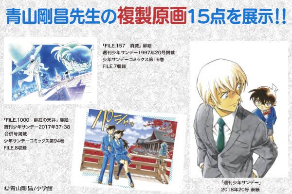 『名探偵コナン 科学捜査展~真実への推理(アブダクション)』2