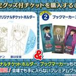 『名探偵コナン 科学捜査展~真実への推理(アブダクション)』7