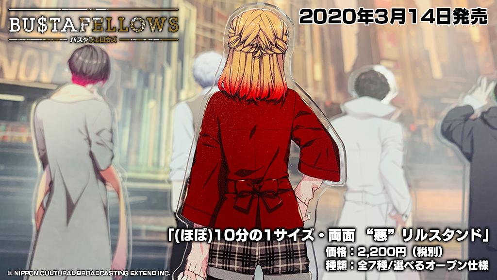 『BUSTAFELLOWS』(バスタフェロウズ)アクリルスタンドが発売!6