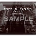 『PSYCHO-PASS サイコパス 3 FIRST INSPECTOR』キービジュアル公開!特典付き前売り券も発売2