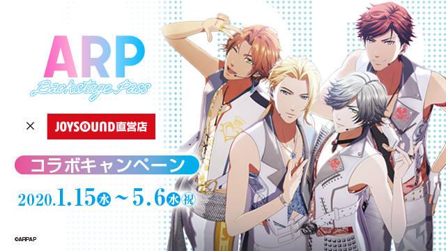 「ARP Backstage Pass」×JOYSOUND直営店コラボキャンペーン1