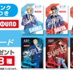 「ARP Backstage Pass」×JOYSOUND直営店コラボキャンペーン4