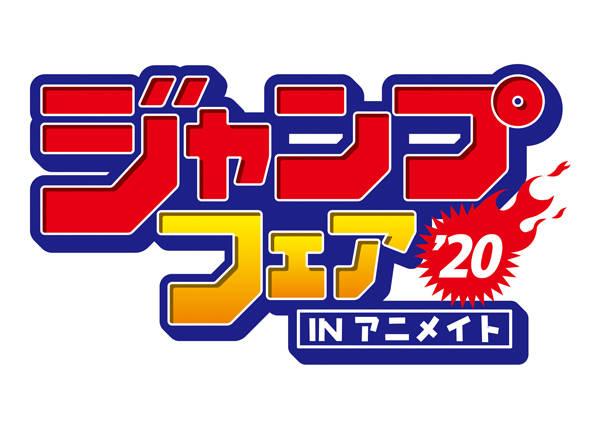 ジャンプフェアinアニメイト2020
