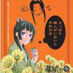 『薬屋のひとりごと~猫猫の後宮謎解き手帳』最新刊CM&PV公開2