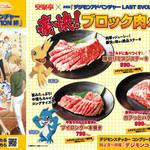 安楽亭×劇場版『デジモンアドベンチャー LAST EVOLUTION 絆』フェア1