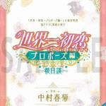 中村春菊描き下ろし漫画小冊子『世界一初恋~プロポーズ編~後日談』