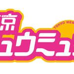 猫の日に『東京ミュウミュウ』新プロジェクト始動!カウントダウンサイトがオープン!