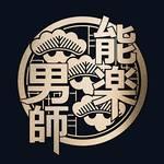 「能楽男師」第2回公演キービジュアル3