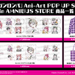『ダンガンロンパ』 Ani-Art POP UP SHOP in AMNIBUS STORE、開催決定!17