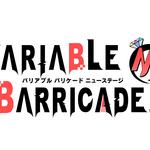 オトメイトの人気乙女ゲーム『VARIABLE BARRICADE』Nintendo Switch版が発売!2