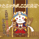 『FGO』×『ラスカル』でラスカメッシュ登場!?「Fate/Rascal Order -絶対魔獣洗線アライグマ-」イラスト公開2