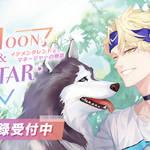 リアル育成恋愛シミュレーション『Moon & Star ~イケメンタレントとマネージャーの物語~』3