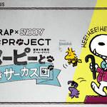 『スヌーピー』新作カフェグッズ8