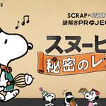 『スヌーピー』新作カフェグッズ9