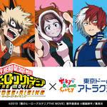 『僕のヒーローアカデミア THE MOVIE ヒーローズ:ライジング』×『東京ドームシティ アトラクションズ』