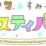 リラックマ&すみっコぐらしフェスティバル3