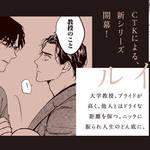 BL漫画『NEVER GOOD ENOUGH』1巻_2