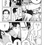 BL漫画『NEVER GOOD ENOUGH』1巻_5
