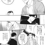 BL漫画『NEVER GOOD ENOUGH』1巻_6