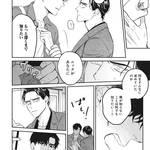 BL漫画『NEVER GOOD ENOUGH』1巻_7
