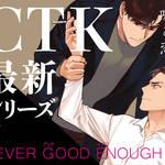 BL漫画『NEVER GOOD ENOUGH』1巻_8