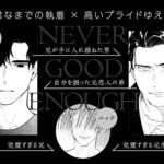 BL漫画『NEVER GOOD ENOUGH』1巻_9