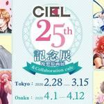 BL雑誌『CIEL』25周年記念展 画像