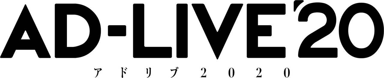 AD-LIVE 2020