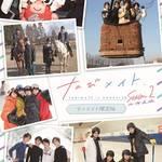 『たびメイト Season2』DVD発売記念イベント開催4