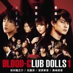 『BLOOD-CLUB DOLLS2』