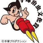 『鬼滅の刃』もノミネート!第24回手塚治虫文化賞 最終候補 画像