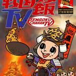 『戦国炒飯TV』