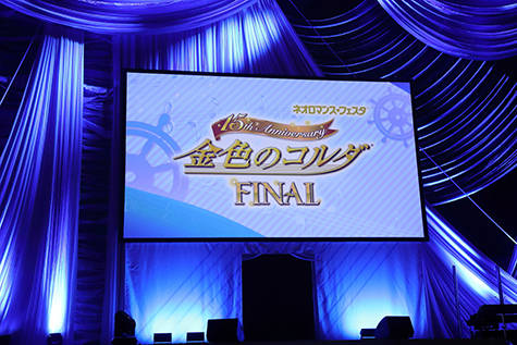 numan|『ネオロマンス❤フェスタ 金色のコルダ 15th Anniversary FINAL』イベントレポート|画像1
