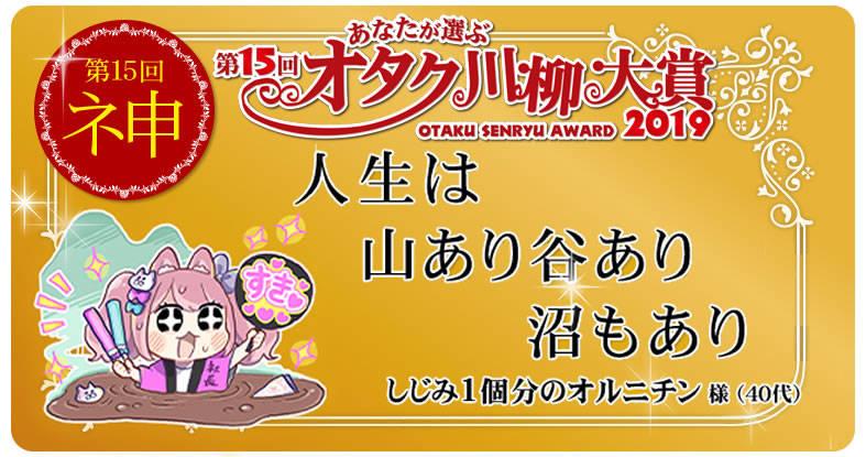 『第15回オタク川柳大賞』結果発表!画像1