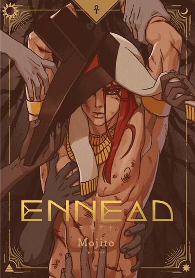 エジプト神話BL「ENNEAD(エネアド)8