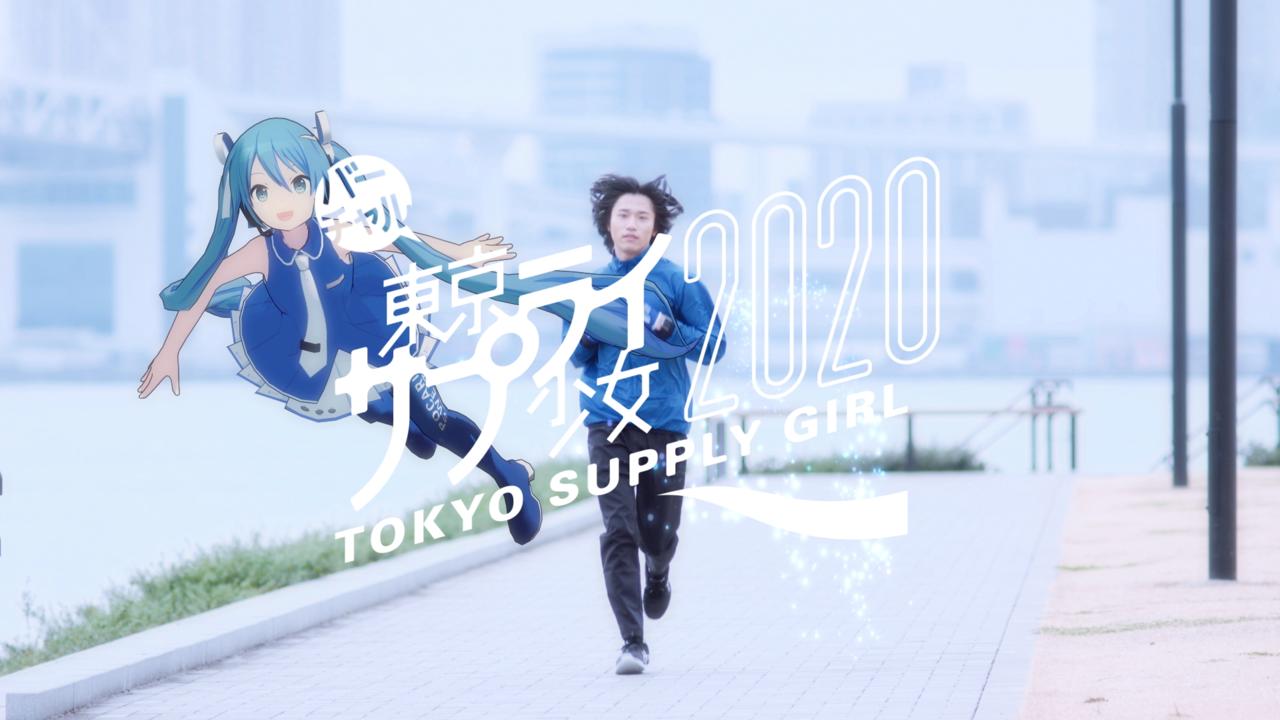"""東京マラソン2020オフィシャルドリンク「ポカリスエット」WEBムービー""""バーチャル東京サプライ少女2020 青く駆けろ!""""篇"""
