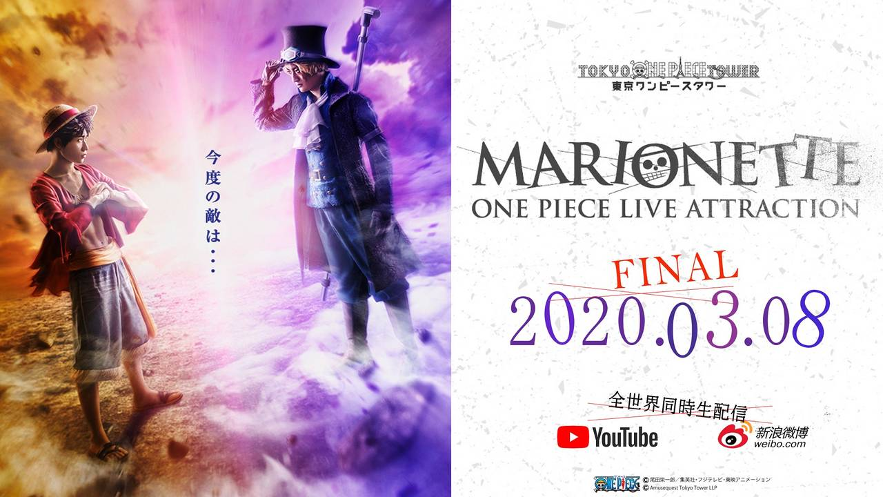 ONE PIECE LIVE ATTRACTION『MARIONETTE』1