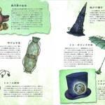 『世界 魔法道具の大図鑑』2