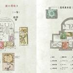『世界 魔法道具の大図鑑』3