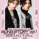 TWiN PARADOX「SONG STORY Vol.1」誕生日記念公演ビジュアル