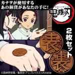 鬼滅の刃_カナヲの銅貨