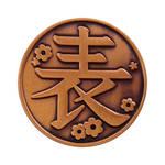 鬼滅の刃_カナヲの銅貨4