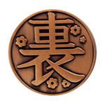 鬼滅の刃_カナヲの銅貨5
