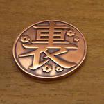 鬼滅の刃_カナヲの銅貨6