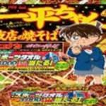 『名探偵コナン 緋色の弾丸』×「明星 一平ちゃん夜店の焼そば」4