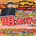 『名探偵コナン 緋色の弾丸』×「明星 一平ちゃん夜店の焼そば」6