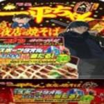 『名探偵コナン 緋色の弾丸』×「明星 一平ちゃん夜店の焼そば」7