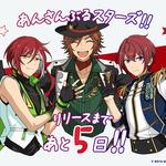 『あんさんぶるスターズ!!』Basic&Music配信までのカウントダウンイラストが公開中!