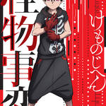 TVアニメ『怪物事変(けものじへん)』 主人公・夏羽のビジュアル公開!